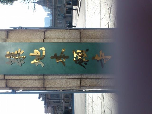 honganji1